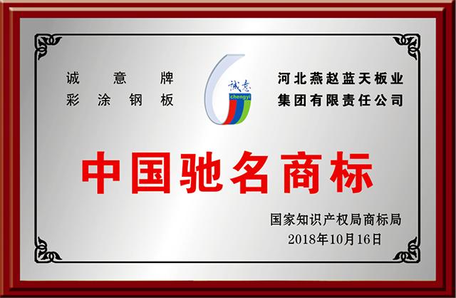 中国驰名商标-河北燕赵蓝天金属板厂家