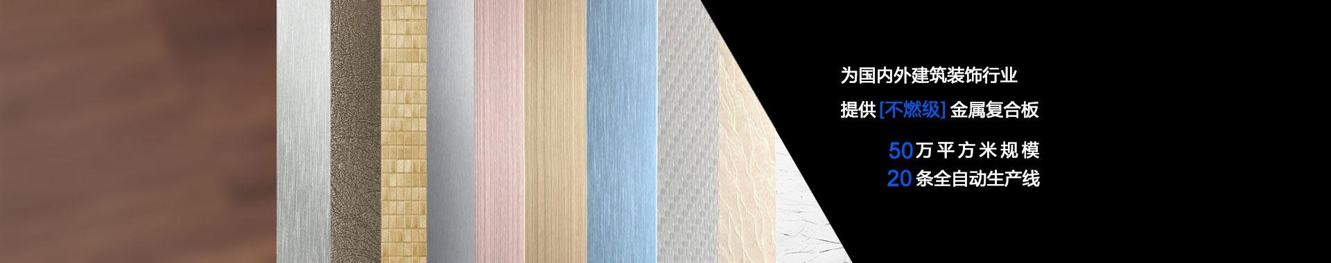 建筑装饰用金属板、金属复合板-华幸产品中心