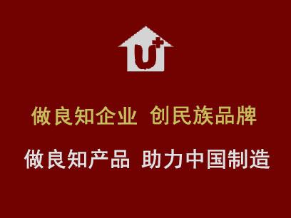 U+品牌-企业文化-彩钢铝板公司河北燕赵蓝天板业