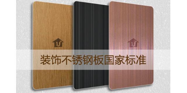 装饰不锈钢板国家标准