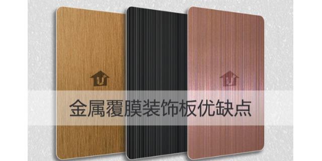 金属覆膜装饰板-优缺点,有哪些材料,用途有哪些