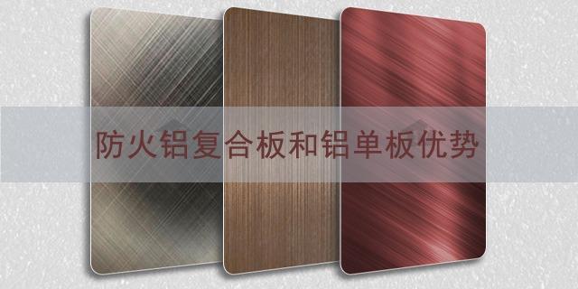 防火铝复合板和铝单板优势