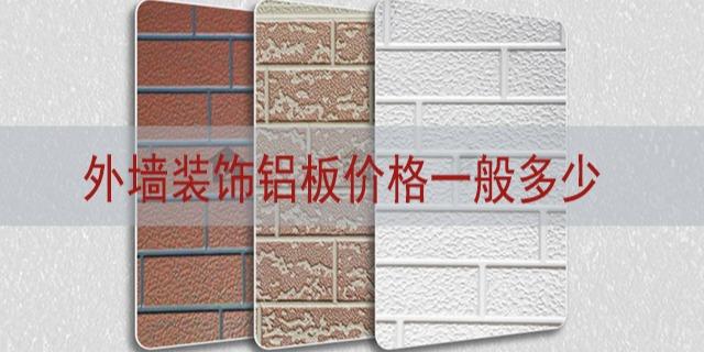 外墙装饰铝板价格一般多少