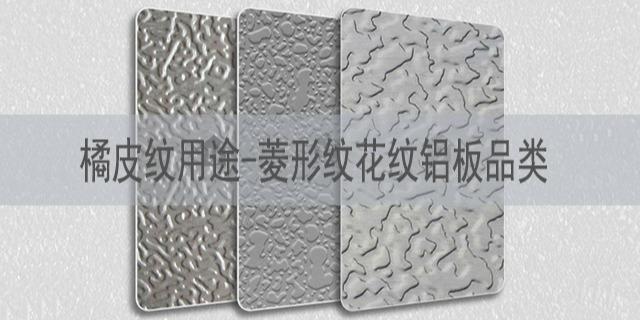 橘皮纹用途-菱形纹花纹铝板品类有哪些