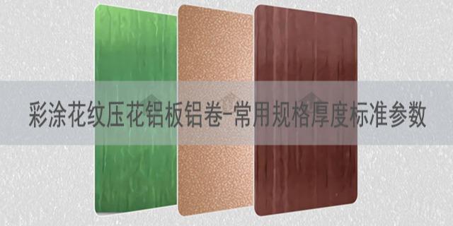 彩涂花纹压花铝板铝卷-常用规格厚度标准参数