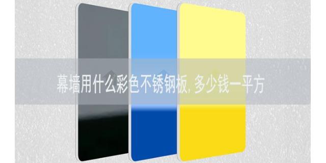 幕墙用什么彩色不锈钢板,多少钱一平方