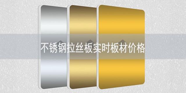 不锈钢拉丝板实时板材价格