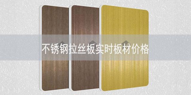 彩色不锈钢装饰板多少钱一米?工序影响价格吗?