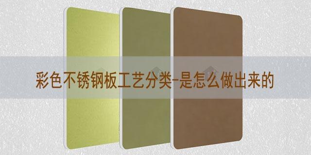 彩色不锈钢板工艺分类-是怎么做出来的