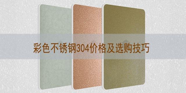 彩色不锈钢304价格及选购技巧