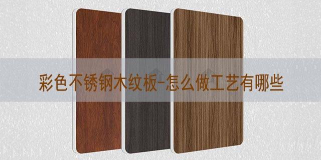 彩色不锈钢木纹板-怎么做工艺有哪些?