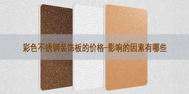 彩色不锈钢装饰板的价格-影响的因素有哪些