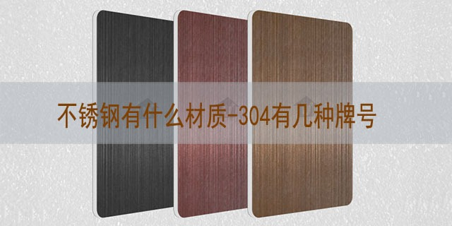 不锈钢有什么材质-304有几种牌号