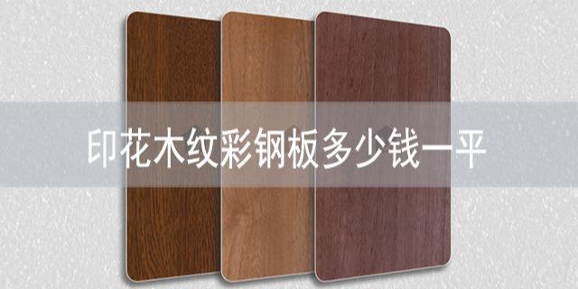 印花木纹彩钢板多少钱一平