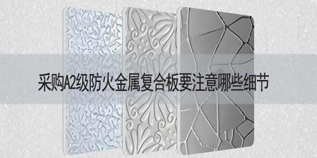 采购A2级防火金属复合板要注意哪些细节