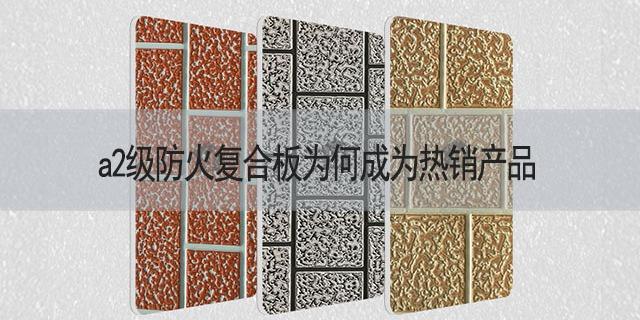 a2级防火复合板为何成为热销产品