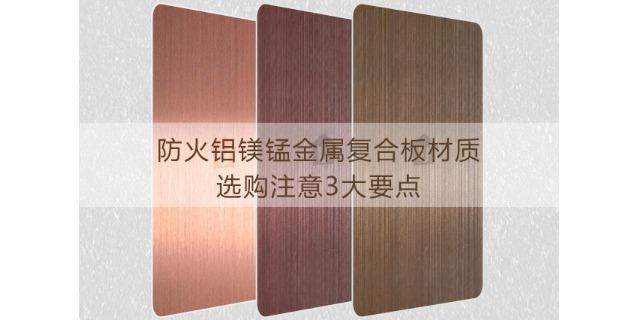 防火铝镁锰金属复合板材质选购注意3大要点