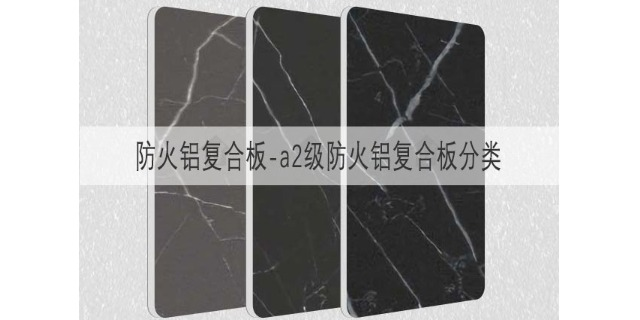 防火铝复合板-a2级防火铝复合板3大分类