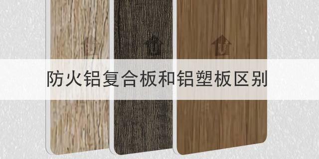 防火铝复合板和铝塑板区别