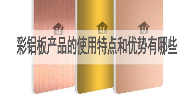 彩铝板产品的使用特点和优势有哪些