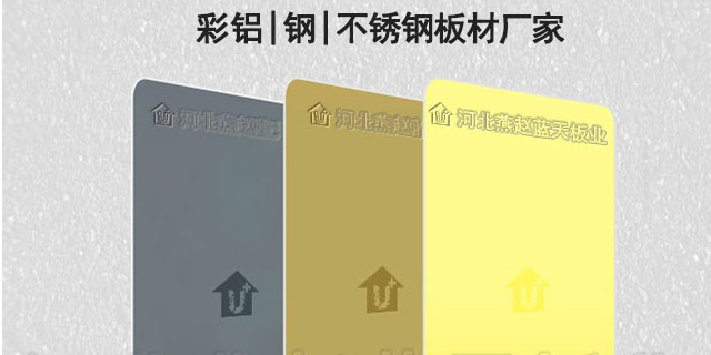 彩铝板生产厂家-提高产品质量是关键