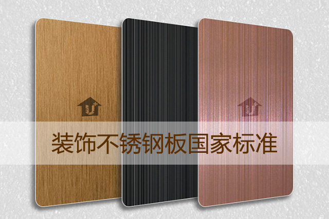 装饰不锈钢板国家标准-河北燕赵蓝天u+金属装饰板品牌厂家