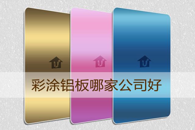 彩涂铝板哪家公司好-优点用途型号价格河北燕赵蓝天金属装饰板厂家