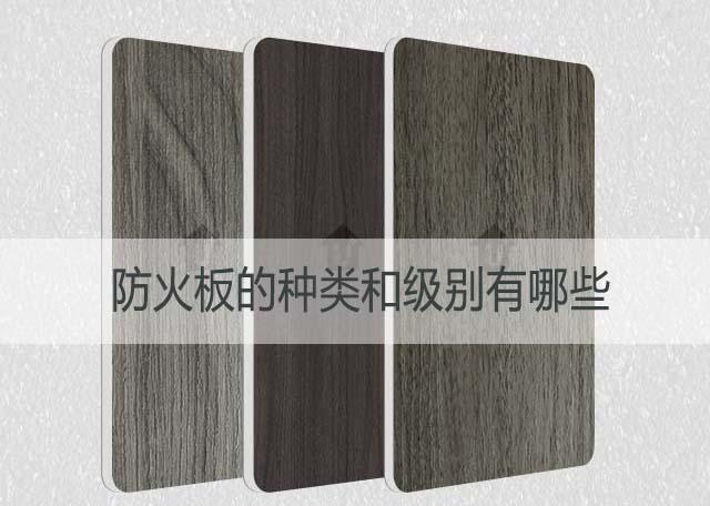 防火板的种类和级别有哪些-河北蓝天u+防火复合板生产厂家