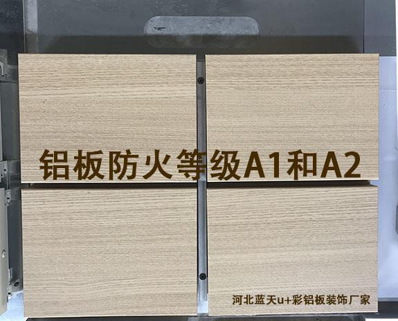 铝板防火等级A1和A2-河北蓝天u+彩铝板装饰生产厂家
