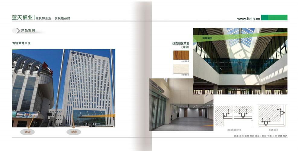 河北燕赵蓝天板业-U+金属印花装饰板-铝板钢板木纹大理石纹仿古纹 (14)