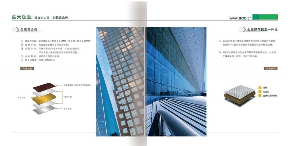 河北燕赵蓝天板业-U+金属印花装饰板-铝板钢板木纹大理石纹仿古纹 (9)