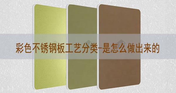 彩色不锈钢板工艺分类是怎么做出来的-河北蓝天u+金属装饰复板厂家