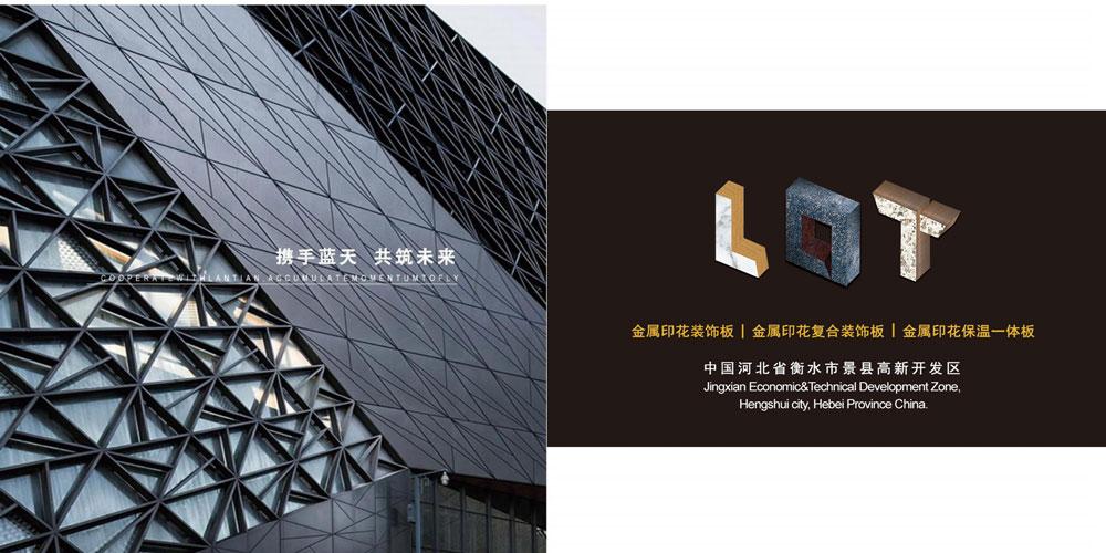 河北燕赵蓝天板业-U+金属印花装饰板-铝板钢板木纹大理石纹仿古纹 (20)