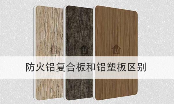 A2防火铝复合板和铝塑板区别-河北蓝天U+金属装饰板厂家