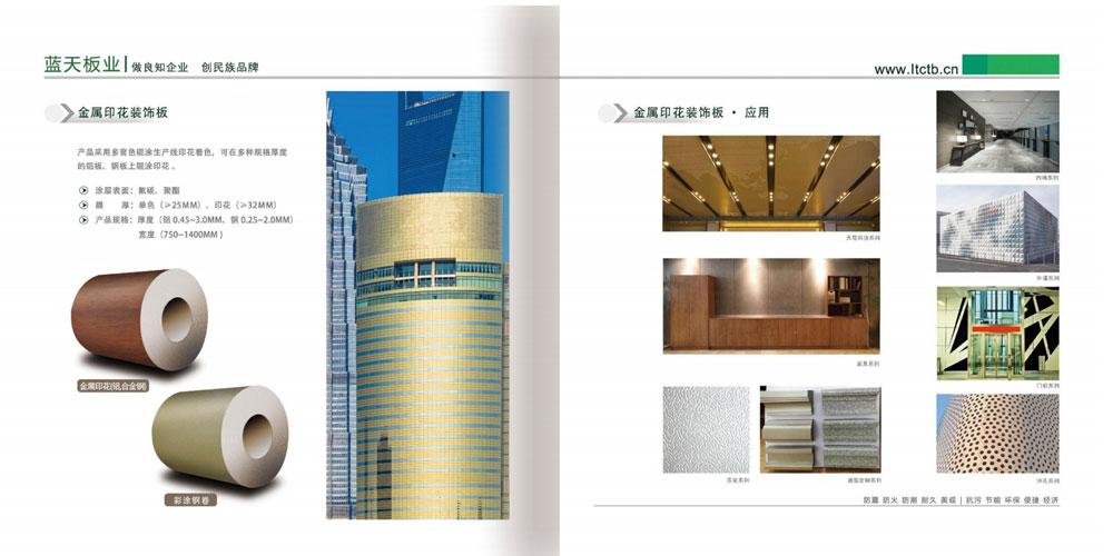 河北燕赵蓝天板业-U+金属印花装饰板-铝板钢板木纹大理石纹仿古纹 (8)