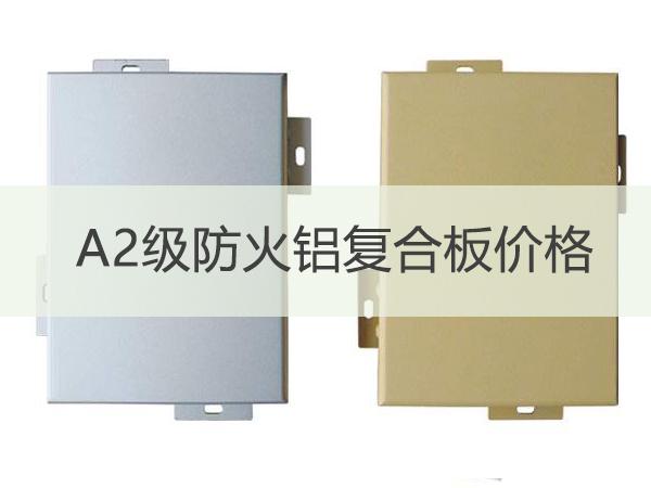 a2级防火铝j复合板价格-河北蓝天金属装饰板材厂家