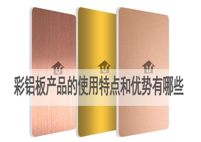 彩铝板产品的使用特点和优势有哪些-河北燕赵蓝天U+彩板生产批发金属装饰板