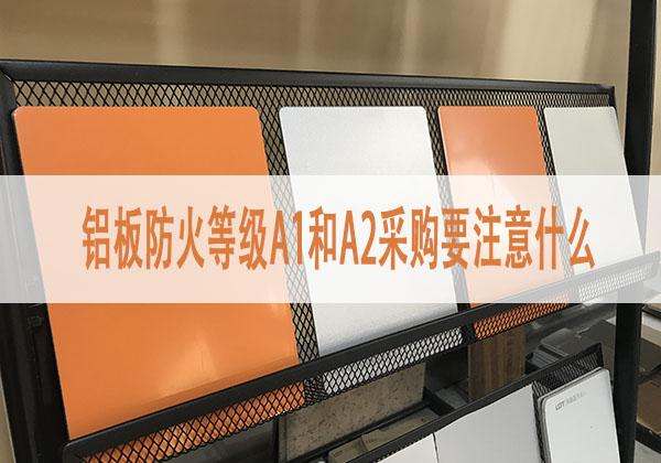 铝板防火等级A1和A2-河北蓝天u+彩铝板装饰厂家