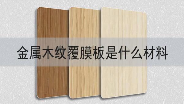 金属木纹覆膜板是什么材料-河北蓝天u+金属装饰复合板厂家
