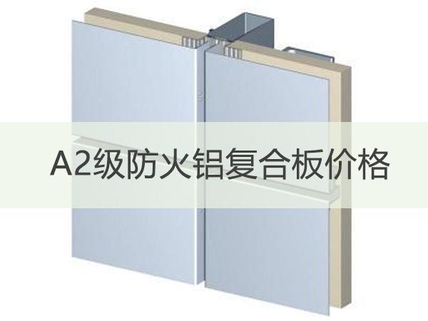A2级防火铝复合板价格-河北蓝天金属装饰板厂家