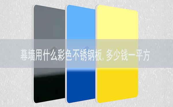 幕墙用什么彩色不锈钢板,多少钱一平方-河北蓝天u+建筑规格厚度合板厂家