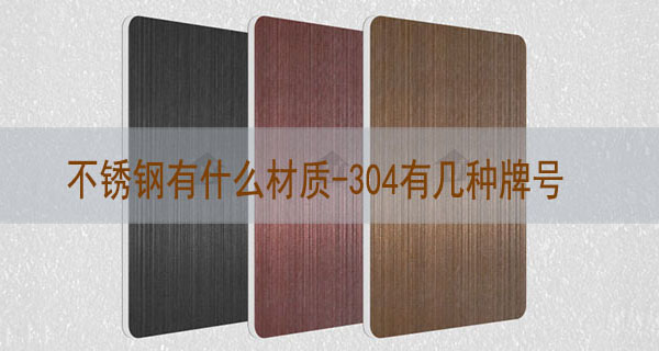 不锈钢有什么材质-304有几种牌号-河北蓝天u+金属装饰复合板厂家
