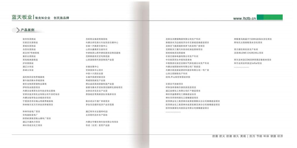 河北燕赵蓝天板业-U+金属印花装饰板-铝板钢板木纹大理石纹仿古纹 (18)