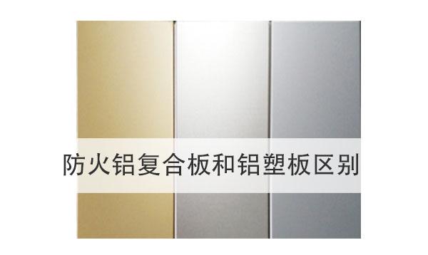 防火a2铝复合板和铝塑板区别-河北蓝天U+金属装饰板厂家