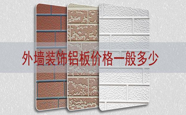 外墙装饰铝板价格一般多少-河北蓝天u+建筑规格厚度金属装饰单板复合板厂家