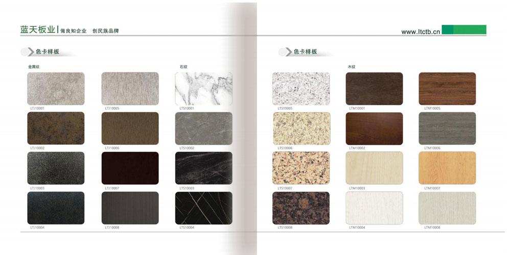 河北燕赵蓝天板业-U+金属印花装饰板-铝板钢板木纹大理石纹仿古纹 (19)