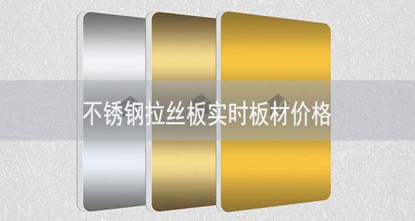 不锈钢拉丝板实时板材价格-河北蓝天u+建筑规格厚度金属装饰单板复合板厂家