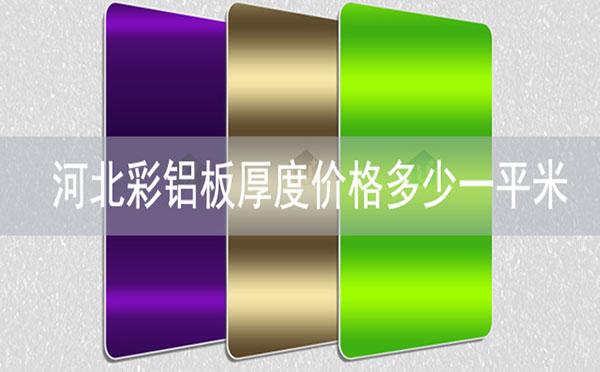 河北彩铝板厚度价格多少一平米-河北蓝天u+建筑规格厚度金属装饰单板复合板厂家