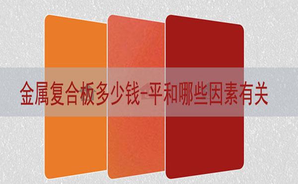 金属复合板多少钱-平和哪些因素有关-河北燕赵蓝天金属板厂家