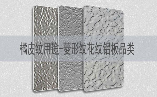 橘皮纹用途-菱形纹花纹铝板品类有哪些-河北蓝天u+建筑规格厚度金属装饰单板复合板厂家